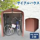 サイクルハウス 2台用 自転車 屋根 ダークブラウン ACI-2.5SBR アルミス 送料無料 自転車置場 駐輪場 サイクルポート バイク ガレージ 【D】 あす楽