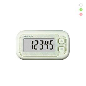 ヤマサ 万歩計 歩数計 らくらくまんぽ EX-200 グリーン ピンク ホワイト 緑 桃色 白
