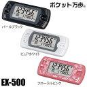 ヤマサ 万歩計 歩数計 らくらくまんぽ EX-500 ブラック ホワイト ピンク 黒 白 ピンク 山佐時計計器 YAMASA 小型 軽量…