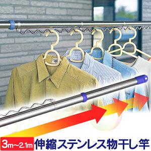 物干し 洗濯物干し 竿 ハンガーラック オールステンレス 長さ2.1〜3m SU-300HJ送料無料 伸縮タイプ ハンガー掛付き 洗濯用品 洗濯 ランドリー アイリスオーヤマ