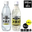 【あす楽】【同種48本セット】強炭酸水 500ml プレーン レモン 送料無料 炭酸 500ml 48本 炭酸水500ml 0.5L まとめ買 …