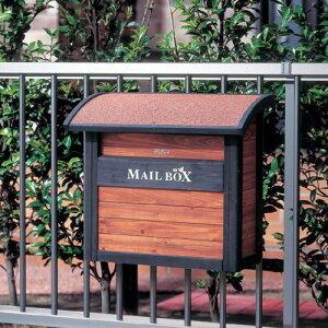ポスト 木製ポストMG-42 雑貨郵便受 取り付け メールボックス ガーデニング 送料無料 アイリスオーヤマ