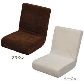 座椅子 おしゃれ リクライニング 低反発 ハイバック リクライニングチェア ZC-9 ベージュ ブラウン一人掛け フロアチェア いす イス 椅子 コンパクト テレワーク 一人暮らし 在宅勤務 在宅ワーク 自宅勤務 アイリスオーヤマ