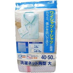 オーエML2 洗濯ネット 角型 大 40×50cm【TC】