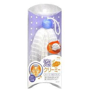 アイセンクリーミー泡立てネットBV101【TC】