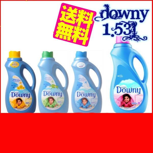 ウルトラダウニー濃縮 1.53L クリーンブリーズ【downy】【アイリスオーヤマ】(柔軟剤柔軟材洗濯用品ランドリー)