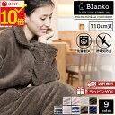 【ポイント10倍!13日17時〜】着る毛布 パジャマ ロングタイプ ルームウエア 毛布 ロング 110cm丈 Blanko(ブランコ) …