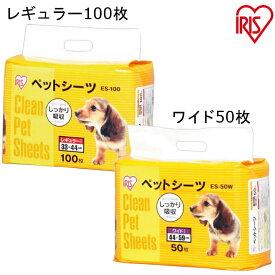 1回使い切りペットシーツ レギュラー100枚 ワイド50枚 犬 ペット トイレ シーツ ペットシート トイレシート 超薄型 ES-100 ES-50W アイリスオーヤマ