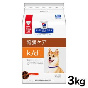 ヒルズ k/d 3kg犬 食事 特別 療法食 ドッグフード ドライ 腎臓病 kd プリスクリプション ダイエット サイエンスダイエット 【D】