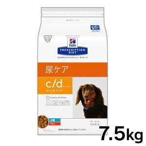 ヒルズ c/d マルチケア 小粒 7.5kg送料無料 犬 食事 特別 療法食 cd ドッグフード ドライ 下部尿路疾患 ストルバイト シュウ酸カルシウム 尿石症 プリスクリプション ダイエット サイエンスダイ