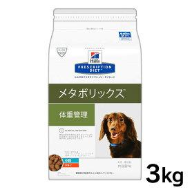 ヒルズ メタボリックスTM小粒3kg犬食事特別療法食ドッグフードドライ体重減量体脂肪管理体重管理低カロリーライトプリスクリプションダイエットサイエンスダイエット【D】
