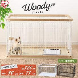 犬 ペット ゲージ ハウス ウッディサークル PWSR-1280 ホワイト・ナチュラル 送料無料 ウッド調 木製風 ケージ アイリスオーヤマ