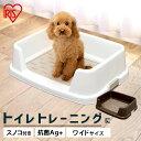 犬 トイレ トレー ワイドサイズ TRT-650 ペット トイレ 囲い付き 飛び散り防止 メッシュ すのこ付き 室内飼い 室内 犬…