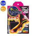 夢みるここちのスリムウォーク ふわモコ美脚 ブラック&ピンク SM・ML【P】【D】【スリムシェイプ ボディケア フットケア】 ランキングお取り寄せ