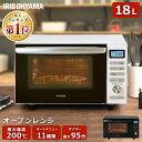 【ポイント5倍!〜1/16 9:59迄】電子レンジ オーブン オーブンレンジ フラット アイリスオーヤマ 小型 18L MO-F1805 …