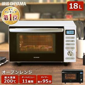 電子レンジ オーブン オーブンレンジ フラット アイリスオーヤマ 小型 18L MO-F1805 ホワイト ブラック 50Hz/東日本 60Hz/西日本レンジ グリル オーブン 簡単操作 解凍 あたため 焼き 簡単 キッチン キッチン家電 調理家電 おしゃれ