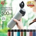 【ポイント20倍】水筒 ステンレスケータイボトル 500ml マグボトル ワンタッチ SB-O500 全4色 送料無料 0.5L 水筒 す…
