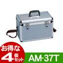 【4個セット】アルミケースAM-37T【アイリスオーヤマ】【送料無料】