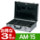 【3個セット】アルミケースAM-15 アルミ工具ケース 工具箱 アタッシュケース【アイリスオーヤマ 大工道具 道具入れ 書類ケース】【送料無料】