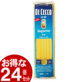 【24個セット】パスタ スパゲッティーニ 500g 1.6mm ディチェコ No.11 麺類 惣菜 ディチェコ ディ・チェコ 乾麺 送料無料