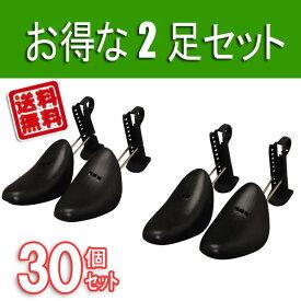 【30個セット】シューズキーパーメンズSKP-2MVブラック【アイリスオーヤマ】【送料無料】