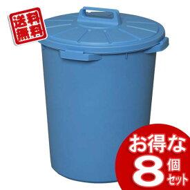 【8個セット】丸型ペールMA-45ブルー【アイリスオーヤマ】【送料無料】