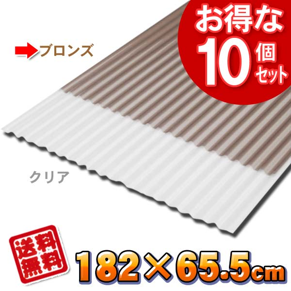【10個セット】ポリカ波板NIPC-607NJブロンズ【アイリスオーヤマ】【送料無料】
