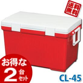 (収納ボックス)【2台セット】クーラーボックス CL-45 【アイリスオーヤマ】(ベランダ収納・屋外収納・物置収納・収納用品・収納ケース プラスチック・収納ボックス)【送料無料】 一人暮らし 収納 新生活
