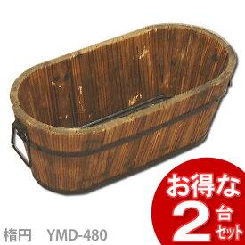 【2台セット】プランター おしゃれ 焼杉メッシュプランター楕円 YMD-480【アイリスオーヤマ】(ガーデニング用品家庭菜園)