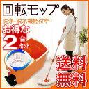 【2台セット】回転モップ 洗浄機能付きKMO-490Sオレンジ【アイリスオーヤマ】(検索用:送料無料・通販・モップ・フ…