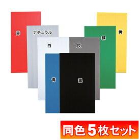 【5枚セット】プラダンPD-644ナチュラル・白・黒・青・灰・緑・黄・赤【アイリスオーヤマ】