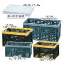 【▽】おりたたみコンテナOC-28L【アイリスオーヤマ】(収納BOX・収納ボックス・収納用品・収納ケース プラスチック)…
