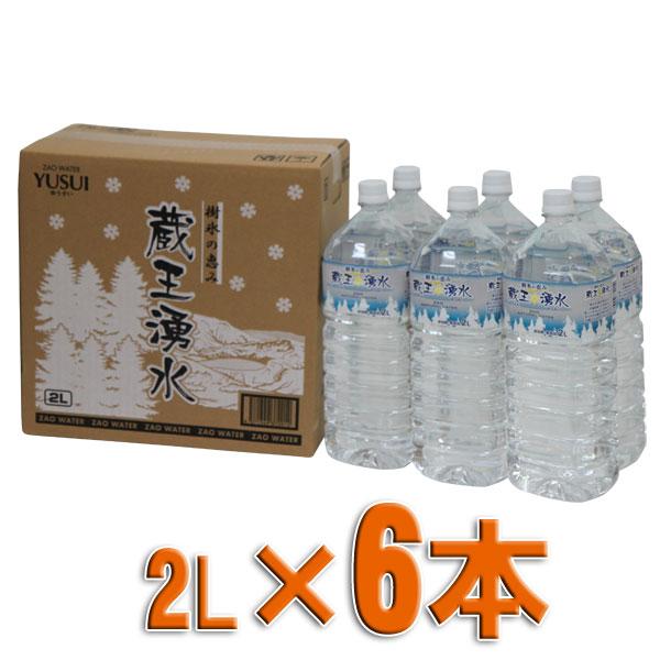 【送料無料】蔵王湧水 樹氷 2L 6本入り【TD】(水・ミネラルウォータークリスタルカイザー お水 ドリンク)