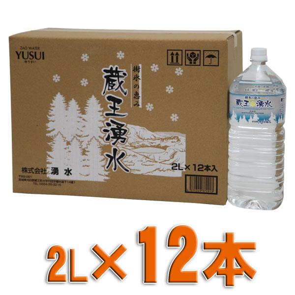 蔵王湧水 樹氷 2L 12本入り【TD】(水・ミネラルウォーターお水 ドリンク)【送料無料】