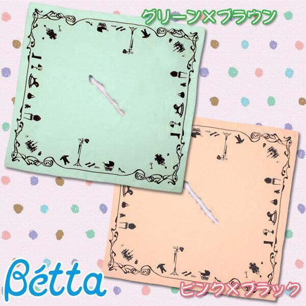 ドクターベッタ授乳用スカーフワルツ(グリーン×ブラウン、ピンク×ブラック)【D】【P】【送料無料】