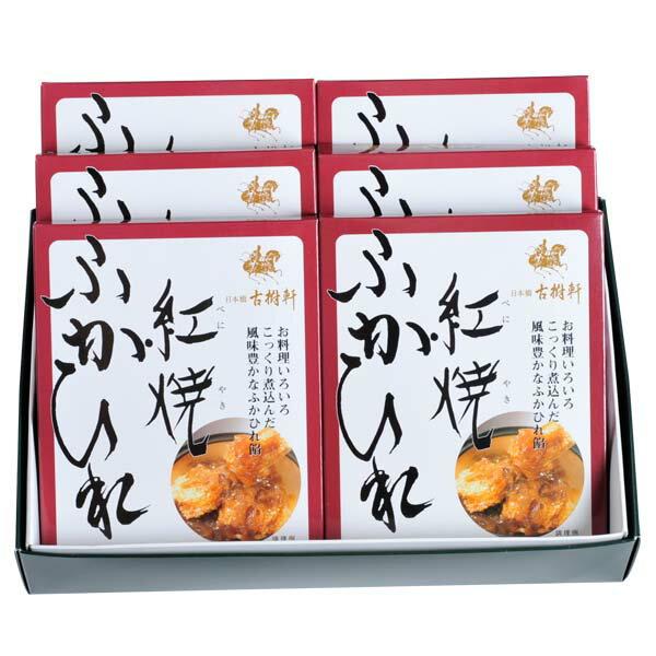 古樹軒 紅焼ふかひれ 6袋詰合わせ【TD】食品 詰合せ