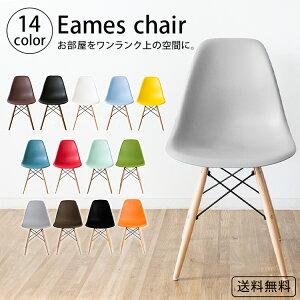 椅子 チェア PP-623 おしゃれ 北欧 いす イス イームズ チェア 座面高45cm チェアー オフィスチェア ダイニングチェア リビングチェア おすすめ イームズチェア リプロダクトイームズ DSW 全14色