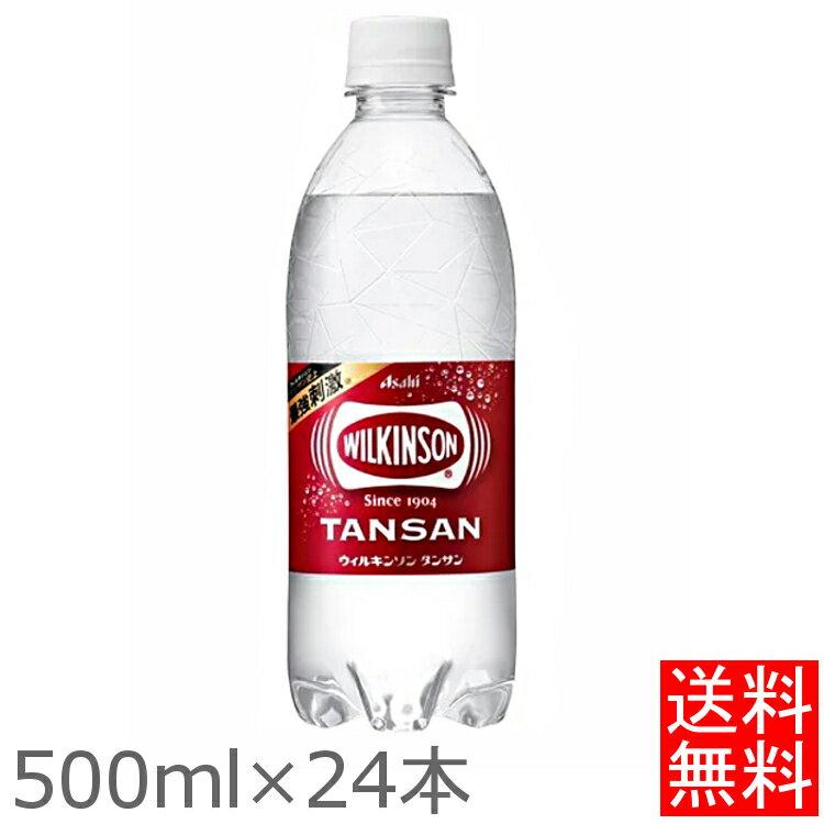 炭酸水 ウィルキンソン 500ml×24本入送料無料 アサヒ飲料 炭酸飲料 炭酸 ペットボトル ドリンク 【D】