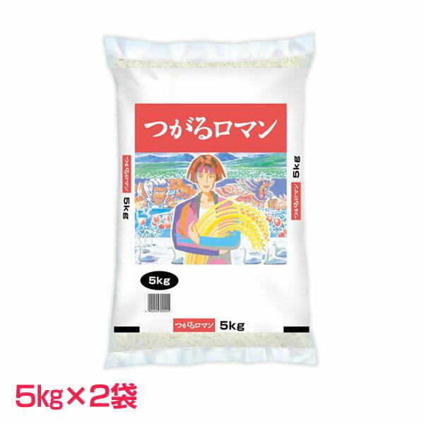 【29年度産】青森県産つがるロマン10kg【白米 お米 ご飯】【TD】【米TKR】【メーカー直送品】