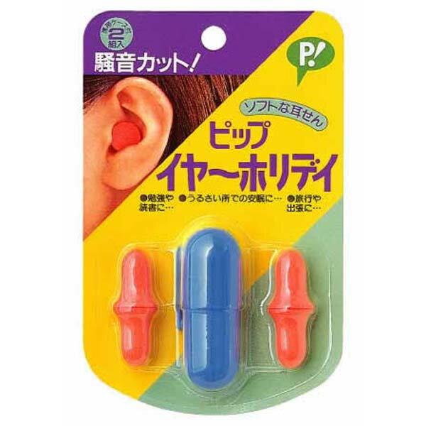 【耳栓】ピップイヤーホリデーペン型 2個入り【騒音カット】ピップ株式会社 【P】【TC】