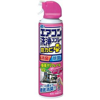 地线空调冲洗喷雾器防霉加空气叶滚柱诱饵制药株式会社、earifuroraru