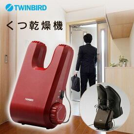 靴乾燥機 除菌 脱臭 乾燥 送料無料 靴 乾燥機 ツインバードSD-4546R・SD-4546BR レッド・ブラウン【TW】【D】