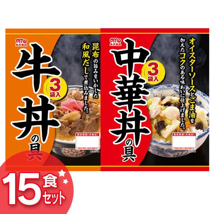 牛丼・中華丼の具セット 15食入りレトルト 牛丼の具 中華丼の具 丸大食品 【TD】
