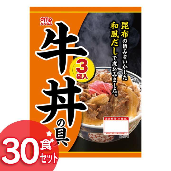 【送料無料】【牛丼 レトルト】牛丼の具 30食入り【ギフト セット 贈答 非常食】丸大食品 【TD】