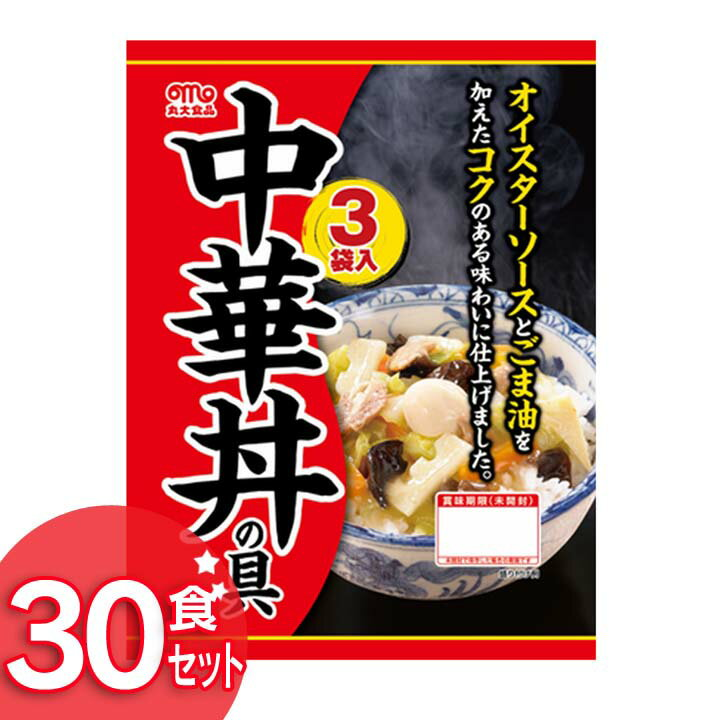 【送料無料】【中華丼 レトルト】中華丼の具 30食入り【ギフト セット 贈答 非常食】丸大食品 【TD】