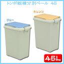 トンボ縦横分別ペール 45ブルー・オレンジ【D】(ごみ箱・ゴミ箱・フタ付・蓋付)