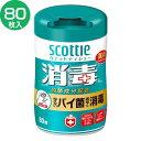 スコッティ ウェットティシュー 消毒 本体 80枚 [指定医薬部外品] 殺菌成分配合 ボトル本体 汚れ落とし 無香料タイプ …