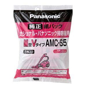 【送料無料】Panasonic〔パナソニック〕≪紙パック式掃除機用≫交換用紙パック(M型Vタイプ シャッターなし) AMC-S5〔AMCS5〕【K】【D】
