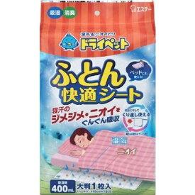ドライペット ふとん快適シート 乾燥剤 ドライ 除湿 シート 湿気 エステー 【D】