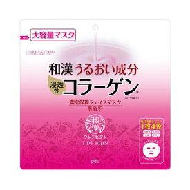 ワンデビジン 濃密保潤フェイスマスク 45枚 保湿 スキンケア パック フェイス シートマスク pdc 【D】